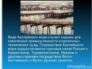 Вода Каспийского моря служит сырьем для химической промышленности и различных те