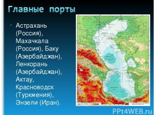 Астрахань (Россия), Махачкала (Россия), Баку (Азербайджан), Ленкорань (Азербайдж