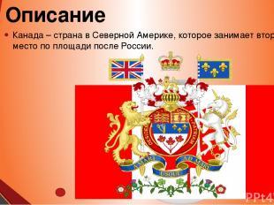 Канадцы говорят на английском и французском языках. Столица – Оттава. Она входит