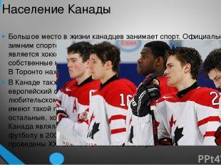 Ответы .ca .cn .cc .cd Домен у России – ru. А у Канады? $) %( :€ ¥_¥ Какой из