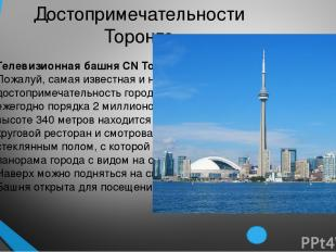 Население Канады Несмотря на огромную территорию и большую площадь, основное нас