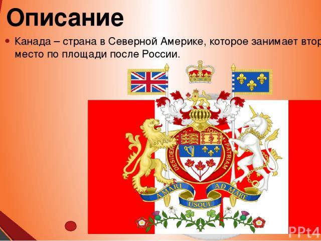 Канадцы говорят на английском и французском языках. Столица – Оттава. Она входит в британское содружество и главой государства является английская королева – Елизавета II. По территории Канада является вторым в мире (9 984 670 км²) и первое в Северн…