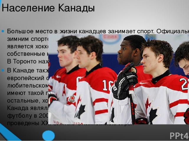 Ответы .ca .cn .cc .cd Домен у России – ru. А у Канады? $) %( :€ ¥_¥ Какой из этих смайлов имеет отношение к валюте Канады? Да Нет Канадский – оффициальный язык Канады?
