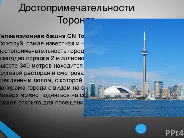 Население Канады Несмотря на огромную территорию и большую площадь, основное население Канады проживает в 160 километрах от границ с США, в таких городах как Торонто, Монреаль и Оттава. Согласно статистическим данным от 2006 года, население Канады с…