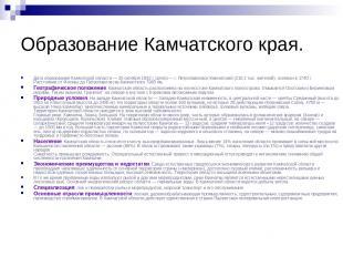 Образование Камчатского края. Дата образования Камчатской области — 20 октября 1