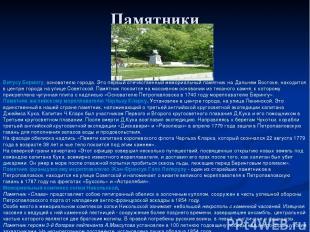 Памятники Витусу Берингу, основателю города. Это первый отечественный мемориальн