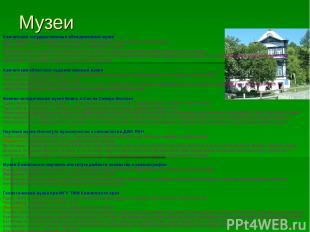 Музеи Камчатский государственный объединенный музей Адрес: 683000, г.Петропавлов