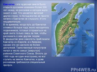 Камчатка - эта чудесная земля была открыта русскими казаками более 300 лет назад