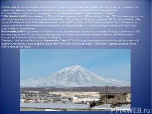 Вулканы На Камчатке много достопримечательностей, но самое главное и впечатляюще