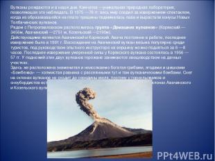 Вулканы рождаются и в наши дни. Камчатка—уникальная природная лаборатория, позв