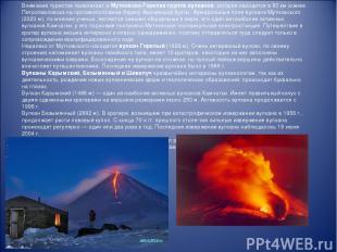 Внимание туристов привлекает и Мутновско-Горелая группа вулканов, которая находи