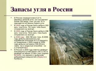 Запасы угля в России В России сосредоточено 5,5% мировых запасов угля, что сост
