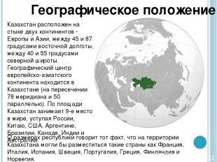 Казахстан расположен на стыке двух континентов - Европы и Азии, между 45 и 87 гр