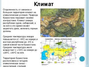 Отдаленность от океанов и большая территория влияют на климатические условия. Пр