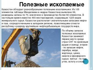 Полезные ископаемые Казахстан обладает разнообразными полезными ископаемыми. Из