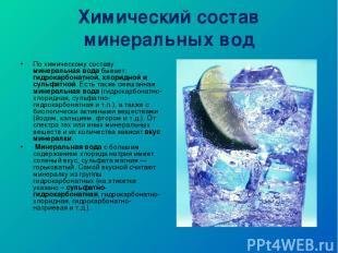 Химический состав минеральных вод По химическому составу минеральная вода бывает