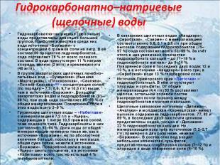 Гидрокарбонатно–натриевые (щелочные) воды представлены довольно большой группой.