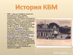 КМВ – один из старейших курортных регионов в России. Первые (письменные) сведени