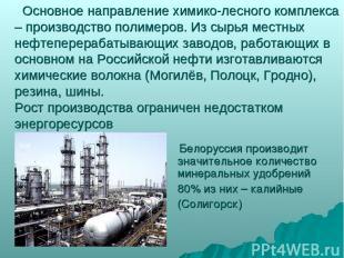 Основное направление химико-лесного комплекса – производство полимеров. Из сырья