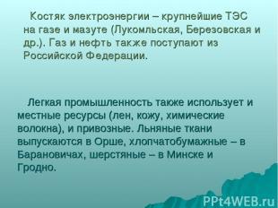 Костяк электроэнергии – крупнейшие ТЭС на газе и мазуте (Лукомльская, Березовска