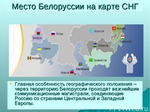 Место Белоруссии на карте СНГ Главная особенность географического положения – че
