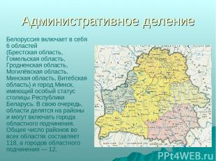 Административное деление Белоруссия включает в себя 6 областей (Брестская област