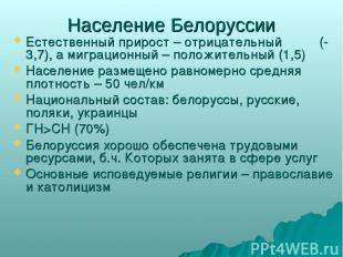Население Белоруссии Естественный прирост – отрицательный (-3,7), а миграционный