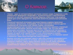 О Кавказе. Кавказ - один из интереснейших регионов земного шара. Соединив в себ