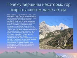 Почему вершины некоторых гор покрыты снегом даже летом. Чем выше мы поднимаемся