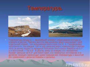 Температура. Температура воздуха — важнейший элемент образования погоды и климат