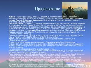 Кавказ - территория между Черным, Азовским и Каспийским морями, в пределах Альпи