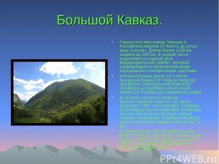 Большой Кавказ. Горная система между Черным и Каспийским морями от Анапы до усть