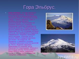 Гора Эльбрус. Гора Эльбрус - это две вершины потухшего вулкана - Восточная высот