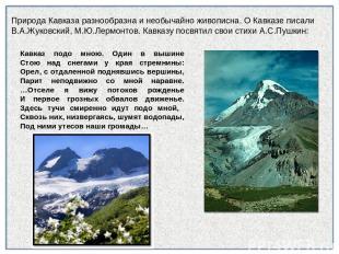 Природа Кавказа разнообразна и необычайно живописна. О Кавказе писали В.А.Жуковс