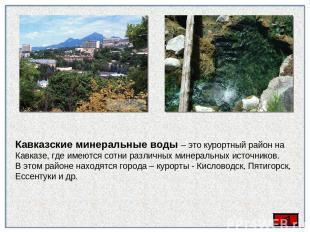 плавни Кавказские минеральные воды – это курортный район на Кавказе, где имеются