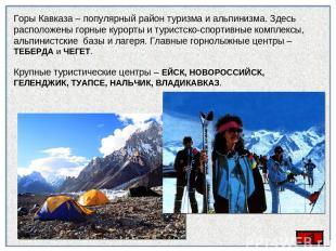 Горы Кавказа – популярный район туризма и альпинизма. Здесь расположены горные к