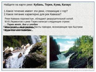 Найдите на карте реки: Кубань, Терек, Кума, Калаус Какое течение имеют эти реки,