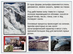 В горах формы рельефа изменяются очень динамично, можно сказать, прямо на глазах