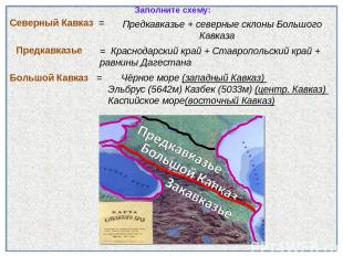 Заполните схему: Северный Кавказ = Предкавказье Большой Кавказ = Предкавказье +