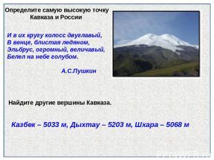 Найдите другие вершины Кавказа. И в их кругу колосс двуглавый, В венце, блистая