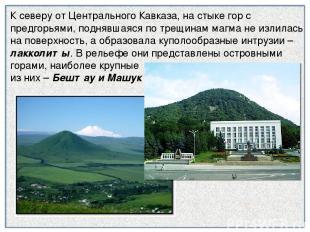 К северу от Центрального Кавказа, на стыке гор с предгорьями, поднявшаяся по тре