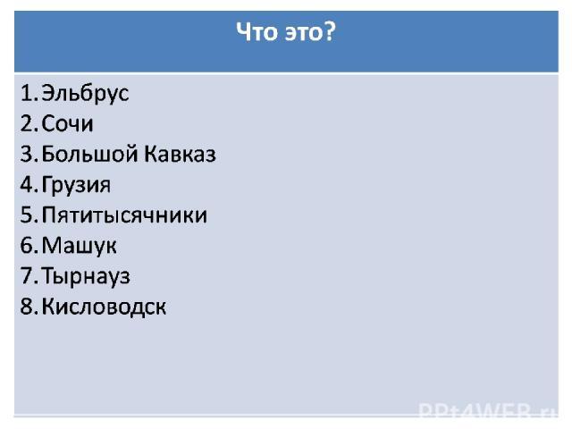 Что это? Эльбрус Сочи Большой Кавказ Грузия Пятитысячники Машук Тырнауз Кисловодск