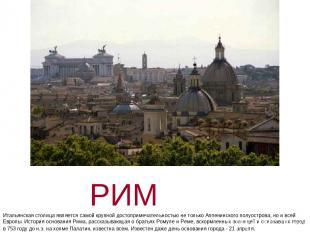 РИМ Итальянская столица является самой крупной достопримечательностью не только