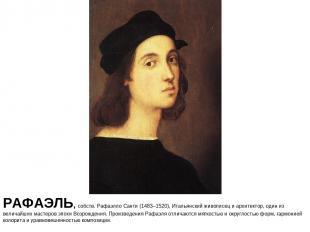 РАФАЭЛЬ, собств. Рафаэлло Санти (1483–1520), Итальянский живописец и архитектор,