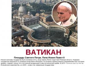 ВАТИКАН Площадь Святого Петра. Папа Иоанн Павел II Начало папскому государству б