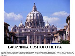 БАЗИЛИКА СВЯТОГО ПЕТРА Базилика Святого Петра была построена в XV-XVII веках на