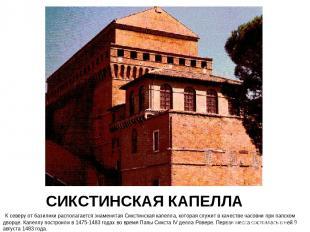 СИКСТИНСКАЯ КАПЕЛЛА К северу от базилики располагается знаменитая Сикстинская ка