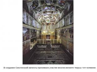В создании Сикстинской капеллы принимали участие многие великие творцы того врем