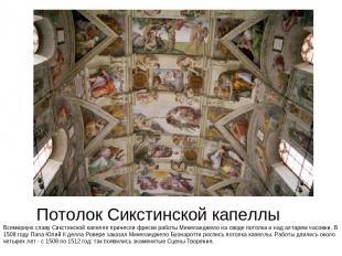 Потолок Сикстинской капеллы Всемирную славу Сикстинской капелле принесли фрески
