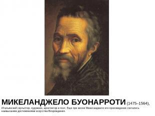 МИКЕЛАНДЖЕЛО БУОНАРРОТИ (1475–1564), Итальянский скульптор, художник, архитектор